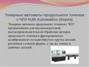 Токарные автоматы продольного точения с ЧПУ HJM Automation (Корея) Токарные а