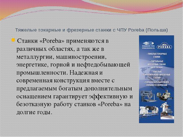 Тяжелые токарные и фрезерные станки с ЧПУ Poreba (Польша) Cтанки «Poreba» при...