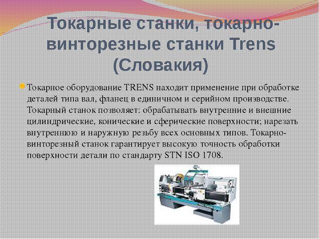 Токарные станки, токарно-винторезные станки Trens (Словакия) Токарное оборуд...