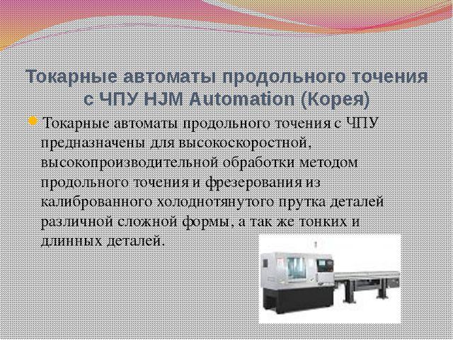 Токарные автоматы продольного точения с ЧПУ HJM Automation (Корея) Токарные а...