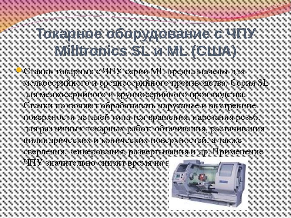 Токарное оборудование с ЧПУ Milltronics SL и ML (США) Станки токарные с ЧПУ с...