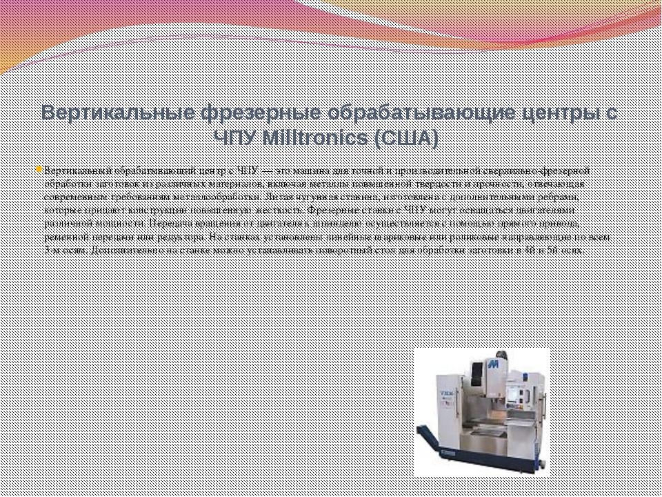Вертикальные фрезерные обрабатывающие центры с ЧПУ Milltronics (США) Вертика...