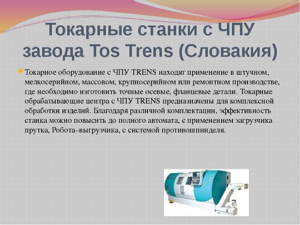 Токарные станки с ЧПУ завода Tos Trens (Словакия) Токарное оборудование с ЧПУ...