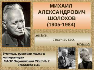 ЖИЗНЬ. ТВОРЧЕСТВО. СУДЬБА МИХАИЛ АЛЕКСАНДРОВИЧ ШОЛОХОВ (1905-1984) Учитель ру