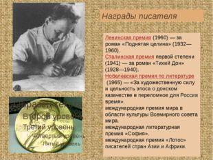 Награды писателя Ленинская премия(1960)— за роман «Поднятая целина» (1932—1