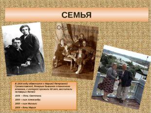 СЕМЬЯ В 1924 году обвенчался с Марией Петровной Громославской, дочерью бывшег