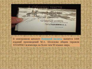 В электронном каталоге Книжной палаты значится 1408 изданий произведений М.А