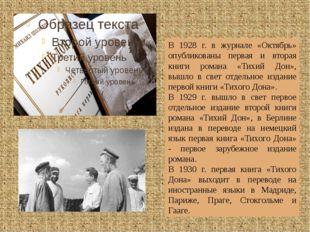 В 1928 г. в журнале «Октябрь» опубликованы первая и вторая книги романа «Тих