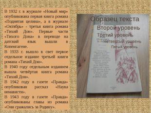 В 1932 г. в журнале «Новый мир» опубликована первая книга романа «Поднятая ц