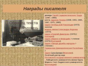 Награды писателя дваждыГерой Социалистического Труда(1967, 1980). шестьорд