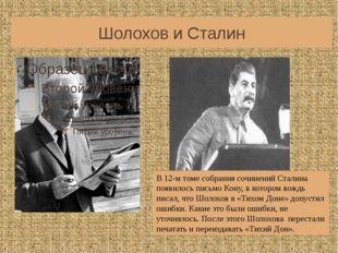 Шолохов и Сталин В 12-м томе собрания сочинений Сталина появилось письмо Кону