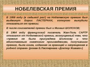 НОБЕЛЕВСКАЯ ПРЕМИЯ В 1958 году (в седьмой раз!) на Нобелевскую премию был выд