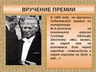 ВРУЧЕНИЕ ПРЕМИИ В 1965 году на вручении Нобелевской премии по литературе М.А.