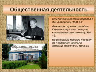 Общественная деятельность Сталинскую премию передал в Фонд обороны (1941 г.);