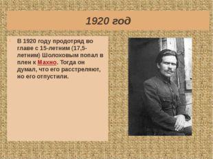 1920 год В 1920 году продотряд во главе с 15-летним (17,5-летним) Шолоховым п