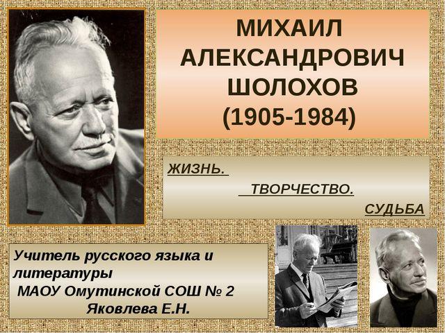 ЖИЗНЬ. ТВОРЧЕСТВО. СУДЬБА МИХАИЛ АЛЕКСАНДРОВИЧ ШОЛОХОВ (1905-1984) Учитель ру...