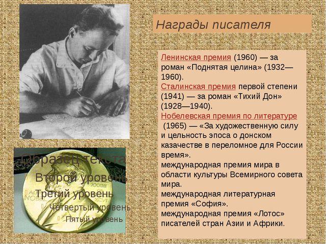 Награды писателя Ленинская премия(1960)— за роман «Поднятая целина» (1932—1...
