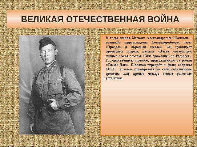 ВЕЛИКАЯ ОТЕЧЕСТВЕННАЯ ВОЙНА В годы войны Михаил Александрович Шолохов – военн...