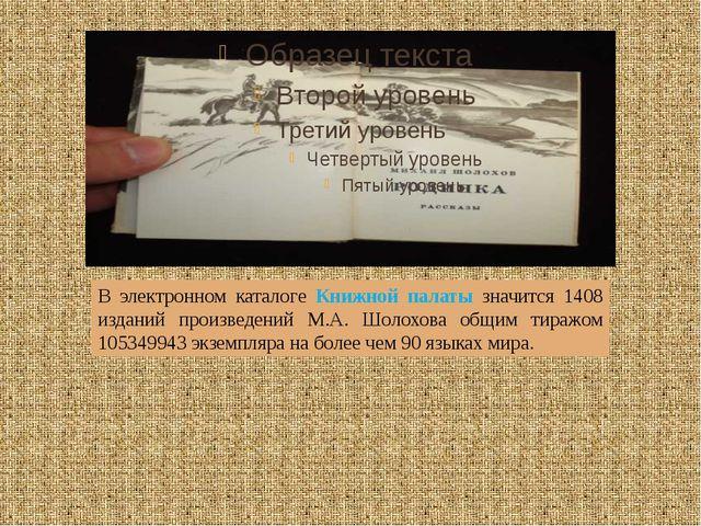 В электронном каталоге Книжной палаты значится 1408 изданий произведений М.А...