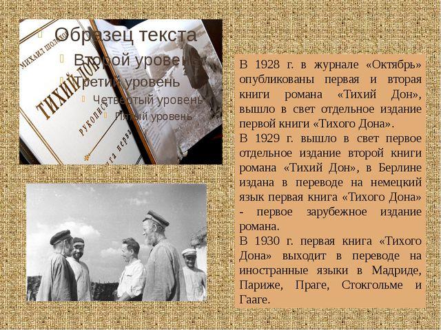 В 1928 г. в журнале «Октябрь» опубликованы первая и вторая книги романа «Тих...