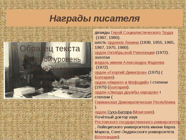 Награды писателя дваждыГерой Социалистического Труда(1967, 1980). шестьорд...