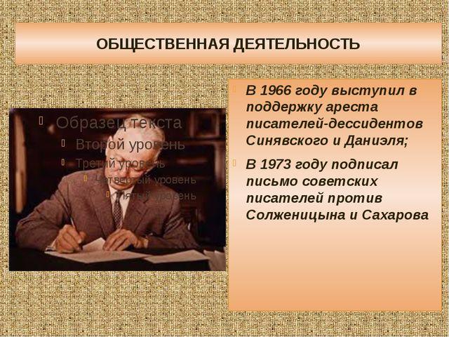 ОБЩЕСТВЕННАЯ ДЕЯТЕЛЬНОСТЬ В 1966 году выступил в поддержку ареста писателей-д...