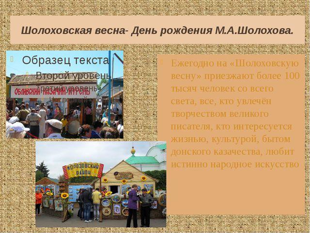 Шолоховская весна- День рождения М.А.Шолохова. Ежегодно на «Шолоховскую весну...