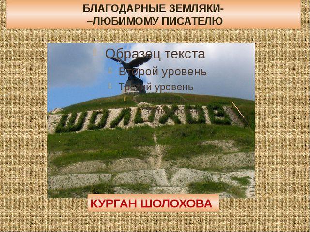 БЛАГОДАРНЫЕ ЗЕМЛЯКИ- –ЛЮБИМОМУ ПИСАТЕЛЮ КУРГАН ШОЛОХОВА