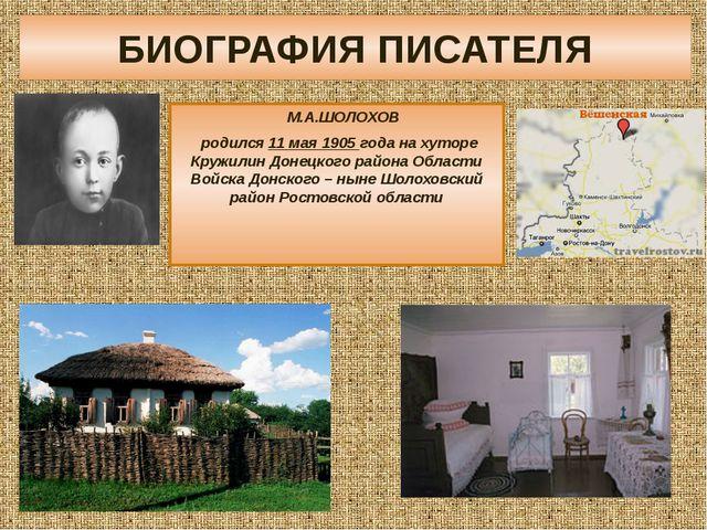 БИОГРАФИЯ ПИСАТЕЛЯ М.А.ШОЛОХОВ родился 11 мая 1905 года на хуторе Кружилин До...
