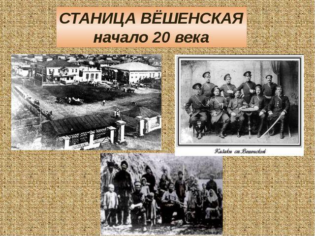 СТАНИЦА ВЁШЕНСКАЯ начало 20 века