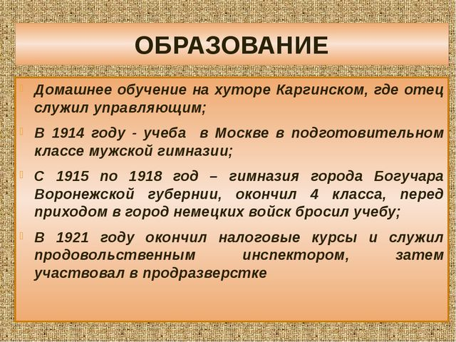 ОБРАЗОВАНИЕ Домашнее обучение на хуторе Каргинском, где отец служил управляющ...