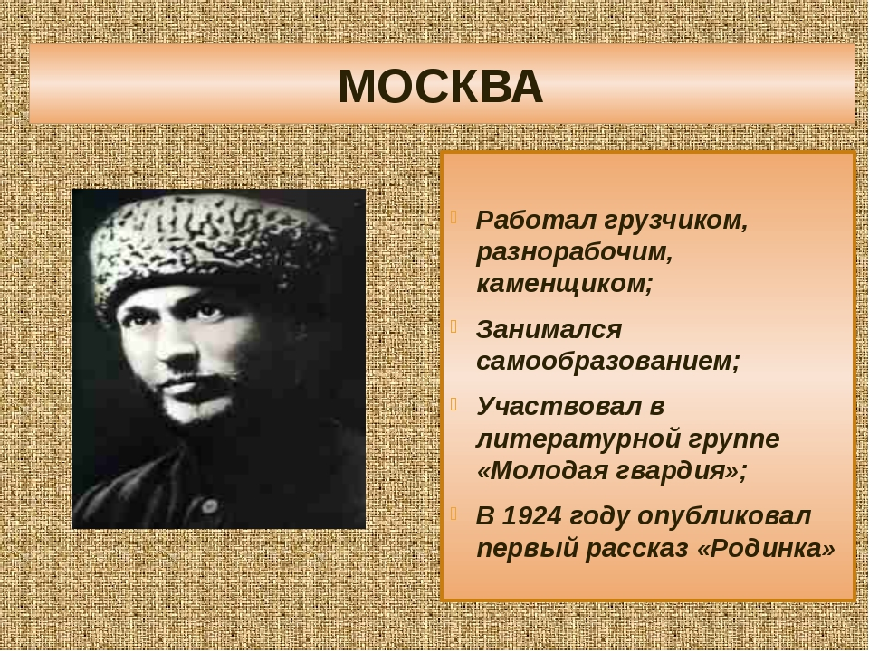 МОСКВА Работал грузчиком, разнорабочим, каменщиком; Занимался самообразование...