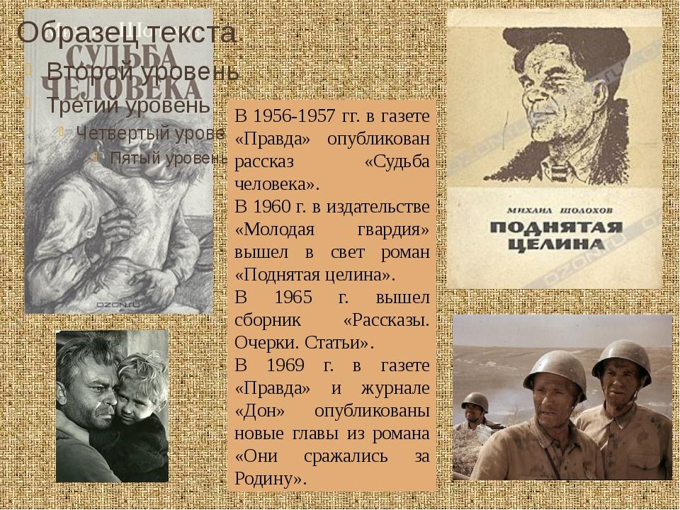 В 1956-1957 гг. в газете «Правда» опубликован рассказ «Судьба человека». В 1...