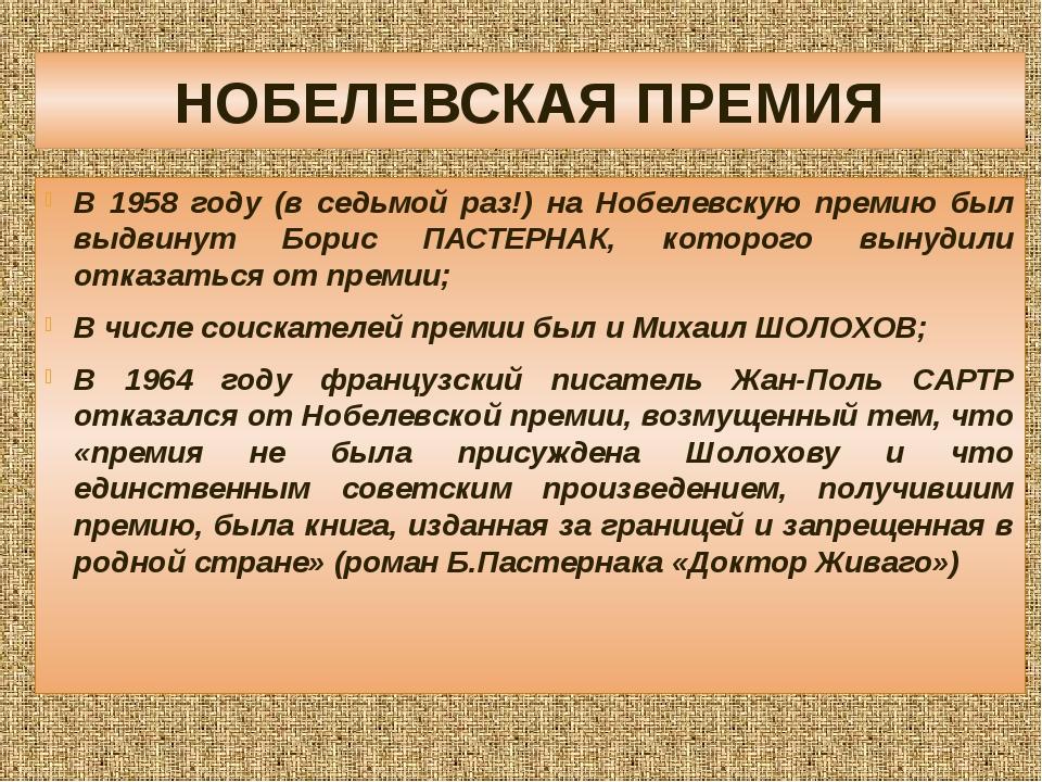 НОБЕЛЕВСКАЯ ПРЕМИЯ В 1958 году (в седьмой раз!) на Нобелевскую премию был выд...