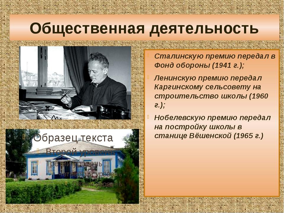 Общественная деятельность Сталинскую премию передал в Фонд обороны (1941 г.);...
