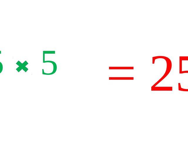 5 5 = 25