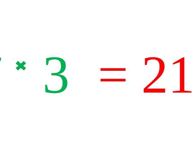 7 3 = 21
