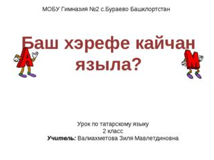МОБУ Гимназия №2 с.Бураево Башклортстан Урок по татарскому языку 2 класс Учит