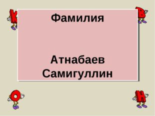 Фамилия Атнабаев Самигуллин Фамилия Атнабаев Самигуллин