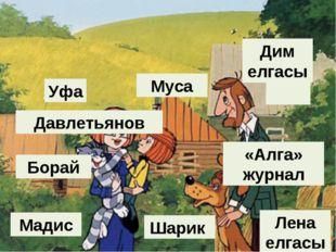 Муса Лена елгасы Борай Шарик «Алга» журнал Давлетьянов Мадис Дим елгасы Уфа