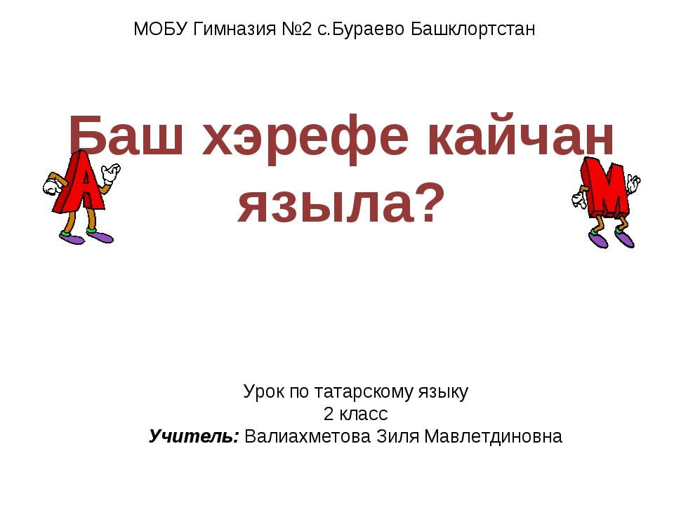 МОБУ Гимназия №2 с.Бураево Башклортстан Урок по татарскому языку 2 класс Учит...