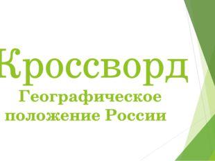 По вертикали: 1. Самое большое и глубокое море, омывающее берега России 2. Го