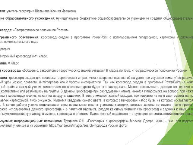 Автор разработки: учитель географии Шальнева Ксения Ивановна Полное название...