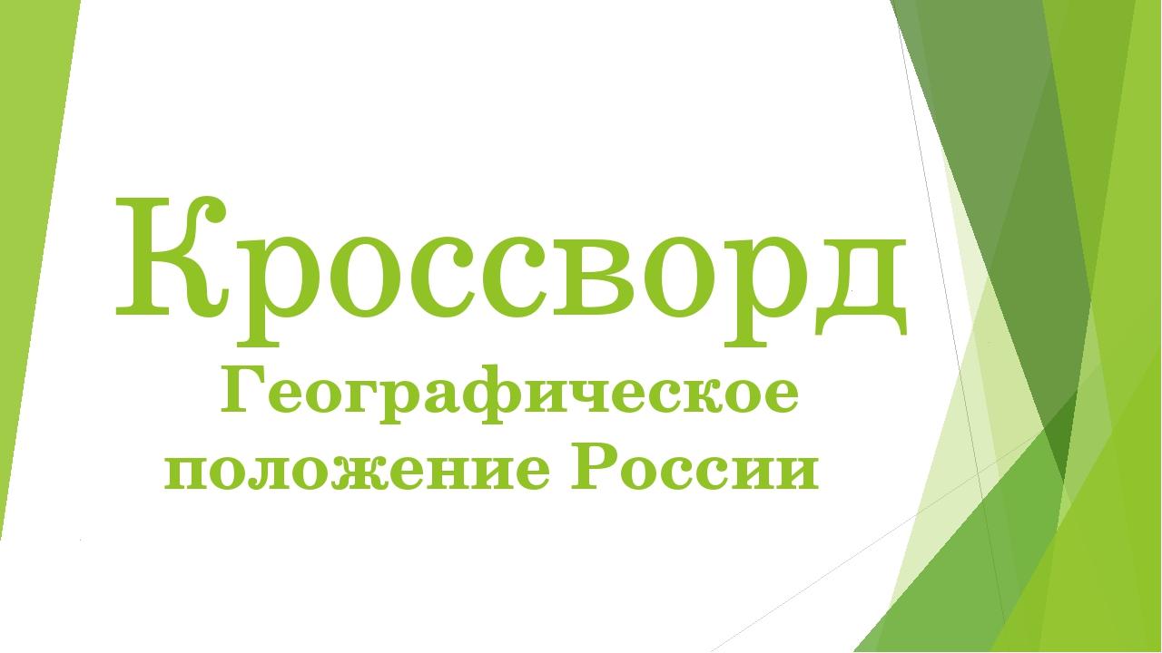 По вертикали: 1. Самое большое и глубокое море, омывающее берега России 2. Го...