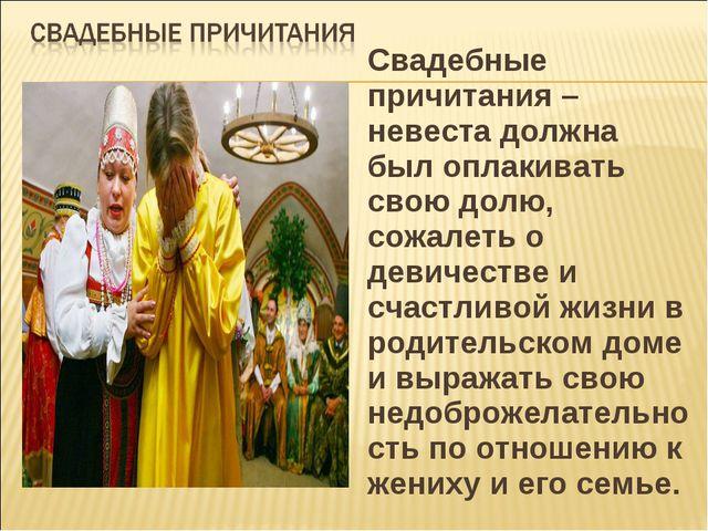 Свадебные причитания – невеста должна был оплакивать свою долю, сожалеть о де...