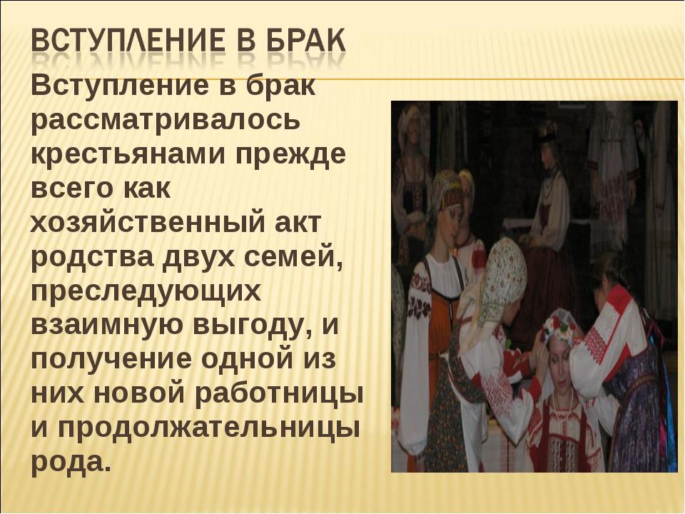 Вступление в брак рассматривалось крестьянами прежде всего как хозяйственный...