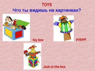 TOYS Что ты видишь на картинках? toy box puppet Jack-in-the-box