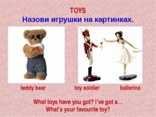 TOYS Назови игрушки на картинках. teddy bear toy soldier ballerina What toys