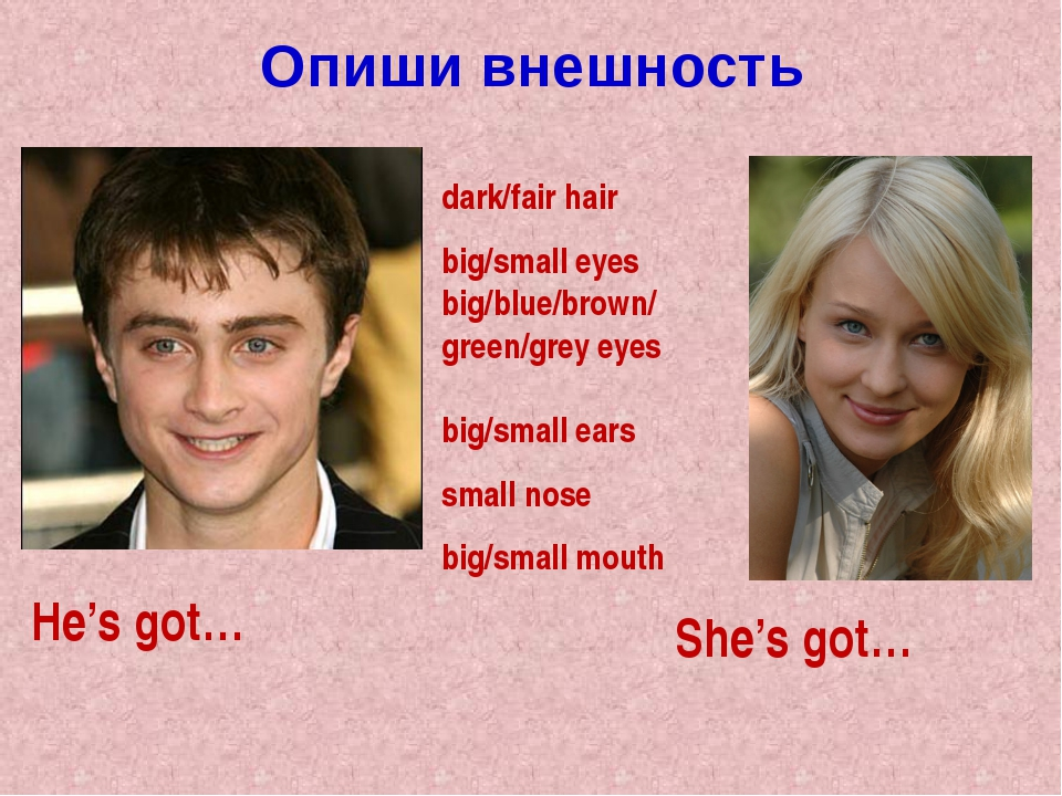 Опиши внешность dark/fair hair big/small eyes big/blue/brown/ green/grey eyes...