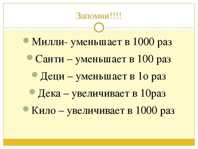 Запомни!!!! Милли- уменьшает в 1000 раз Санти – уменьшает в 100 раз Деци – ум...